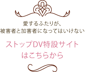 ストップDV特設サイト