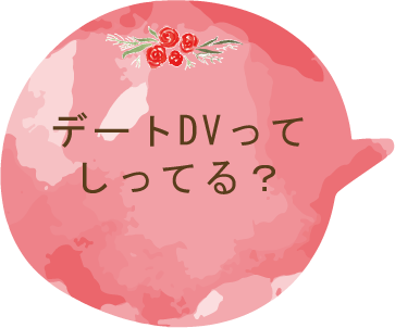 デートDVって知ってる?