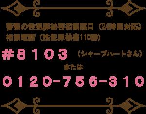 0120-756-310