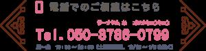 さくらこ北海道050-3786-0799