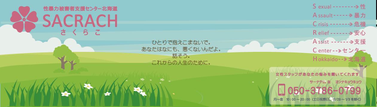 さくらこ北海道~性暴力の被害にあわれた女性を支援